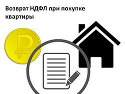 Как получить вычет при покупке квартиры