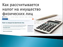 Как производится рассчет налога на имущество физлиц