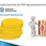 Как оплатить налоги по ИНН физического лица