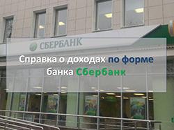 Справка по форме банка сбербанк 2020 напечатать