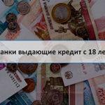 Список банков которые дают кредит с 18 лет