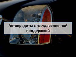 Программы автокредитов с господдержкой - описание