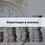 Как инвестировать в платину