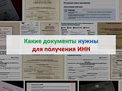 Список документов для получения ИНН - порядок получения