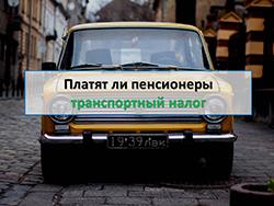 Транспортный налог для пенсионеров - существуют ли льготы