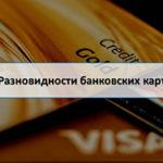 Разновидности платежных карт
