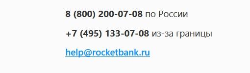 Телефон Рокетбанка - 8 800