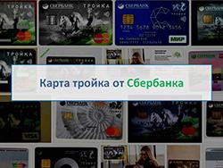 """Транспортная карта """"Тройка"""" от Сбербанка"""