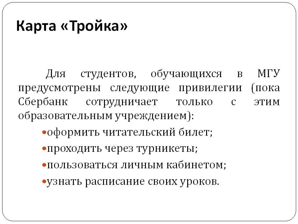 Привилегии для студентов МГУ им. Ломоносова