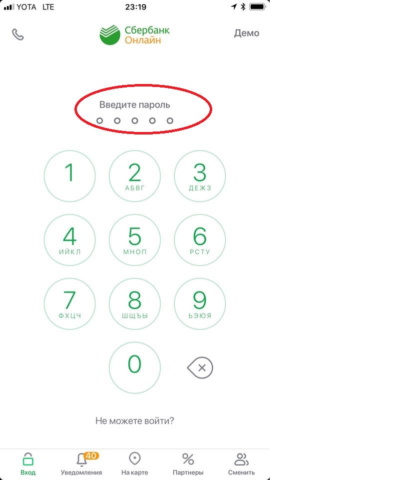Вводим пароль для входа в приложение