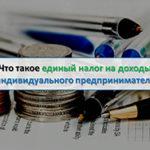 Единый налог на доходы ИП и его расчет