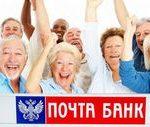 депозиты в Почта Банке для пенсионеров