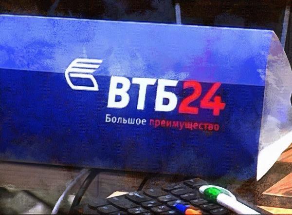 Особенности автокредита от ВТБ 24