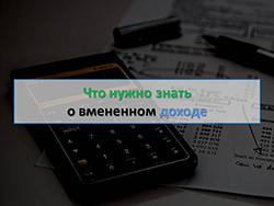 Суть и особенности налога на вмененный доход