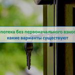 Возможные варианты ипотеки без первоначального взноса