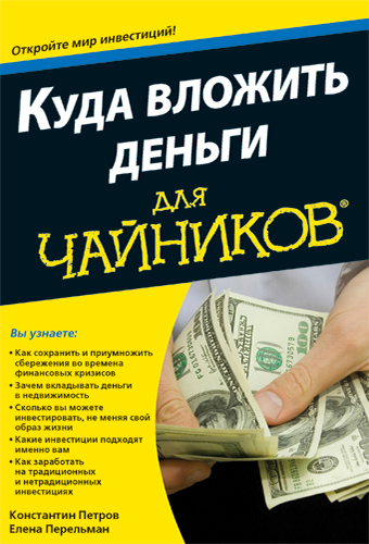 """Книга - """"Куда вложить деньги"""""""
