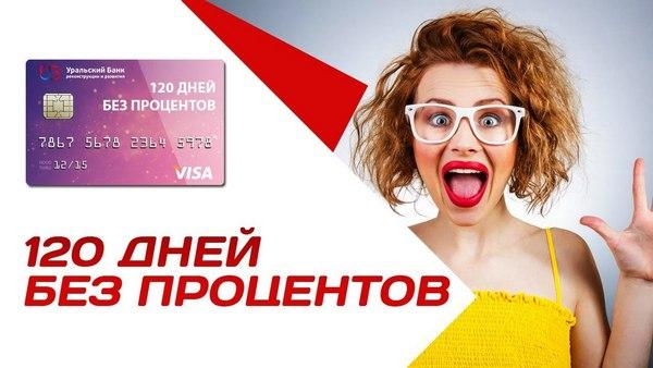 «120 дней без процентов» от УБРИР