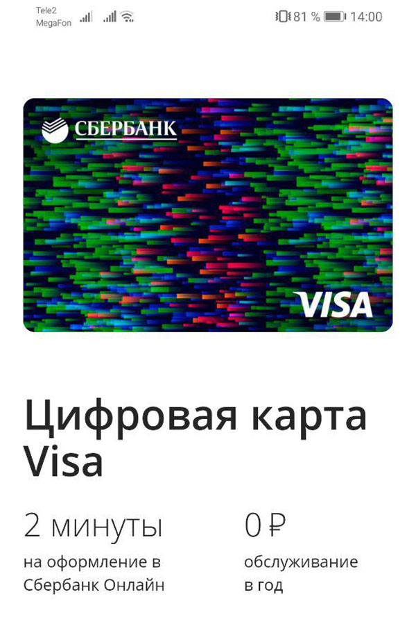 Цифровая карта виза Сбербанк - внешний вид