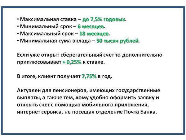 Общая информация по вкладам