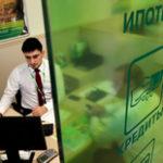 Ипотечное кредитование от Сбербанка в 2020 году