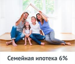 Как купить квартиру в ипотеку по ставке 6% годовых