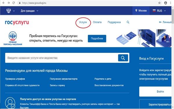Как получить ИНН на сайте gosuslugi.ru