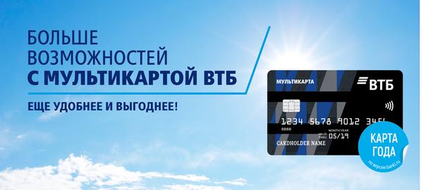 «Мультикарта» от банка ВТБ