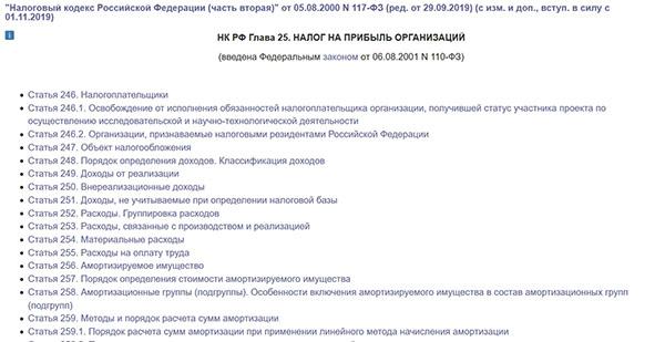 Глава 25 НК РФ - Налог на прибыль организаций