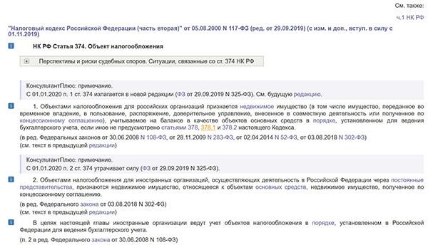 Статья 374 НК РФ - Объекты налогообложения