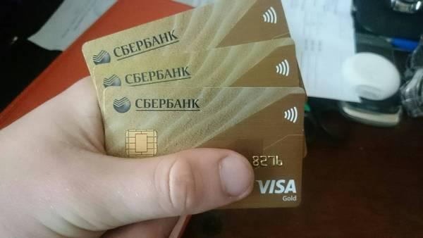 По золотой кредитной карте