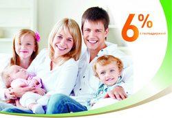 Покупка недвижимости в кредит под 6 процентов