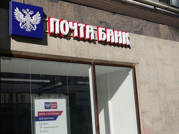 Виды вкладов в Почта Банке