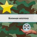 Ипотечная система жилищного обеспечения военнослужащих