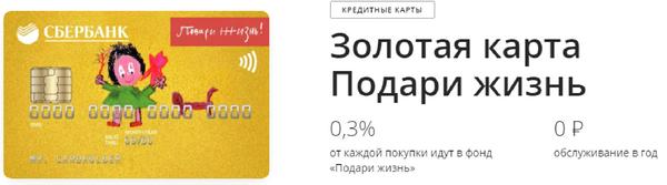 Золотая карта подари жизнь сбербанк