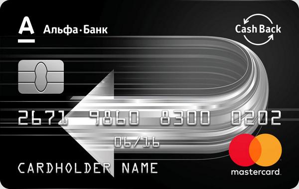 «Cashback» от Альфа-Банка