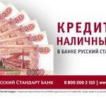 Как взять кредит в банке «Русский стандарт»