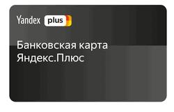 Карта Яндекс.Плюс