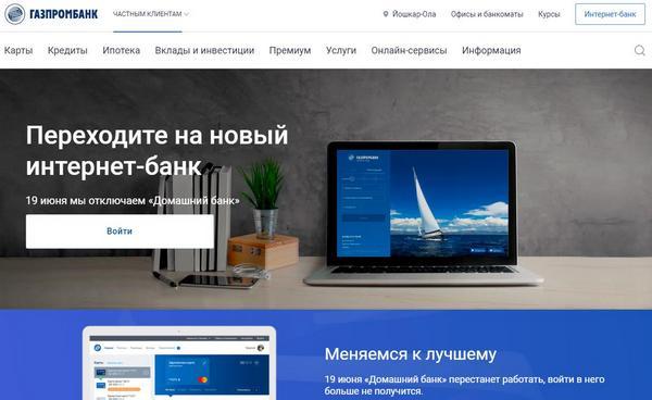 Сервисы и условия обслуживания дебетовых карт «Газпромбанка»