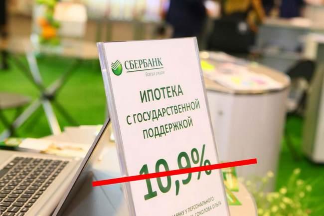 Снижение процентной ставки по ипотеке в Сбербанке
