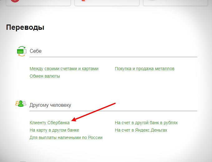 Клиенту Сбербанка