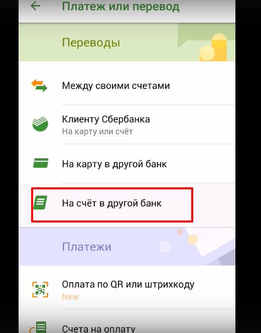 В другой банк
