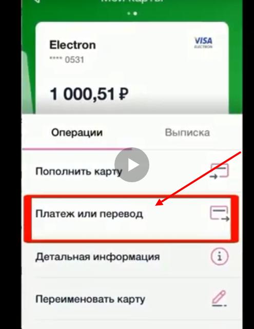 Кликнуть платеж
