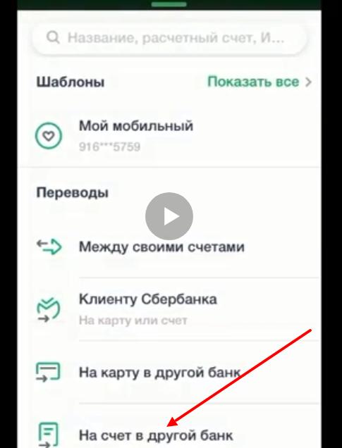 Выбрать перевод
