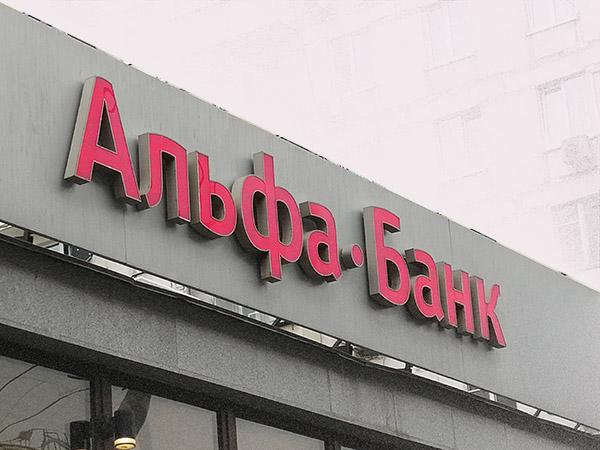 Альфа банк ипотека на вторичное жилье