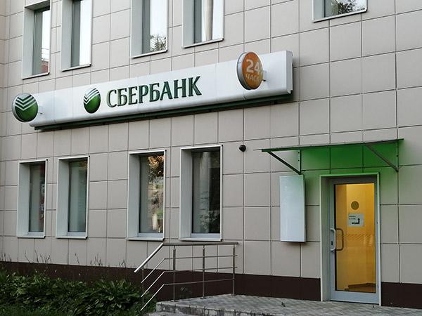 Ипотека на вторичное жилье от Сбербанка