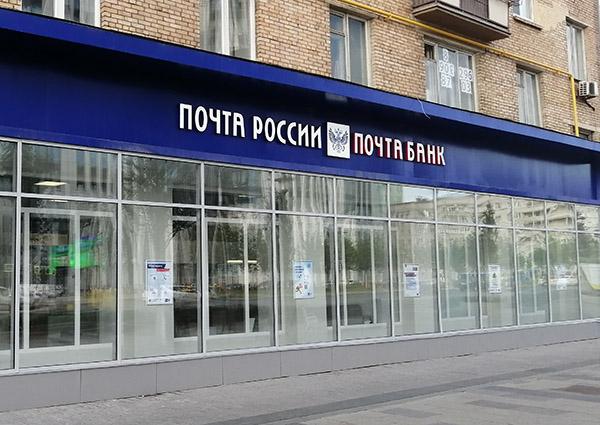 Что могут предложить Почта Банк и Банк Открытие