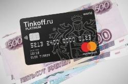 Снять деньги с карты Тинькофф