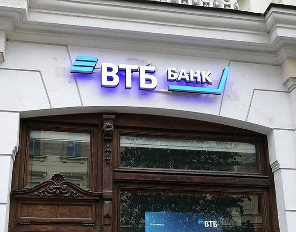 Условия банка ВТБ