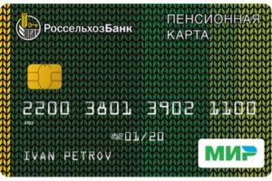 Классическая пенсионная карта МИР