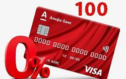 """Альфа-банк карта """"100 дней без %"""""""